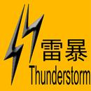 香港雷暴警告 - 萬維百科/維基百科中文版