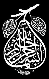 Tulisan Arab Salam : tulisan, salam, BISMILLAHIRRAHMANIRRAHIM:, بِسْمِ, اللَّهِ, الرَّحْمَنِ, الرَّحِيم