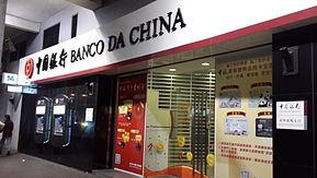中國銀行澳門分行 - 維基百科。自由的百科全書