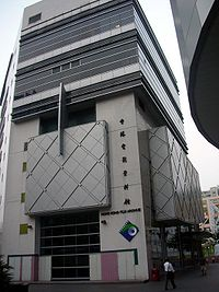 香港電影資料館 - 維基百科。自由的百科全書