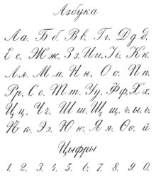 Russian calligraphic handwriting from a Russian schoolbook