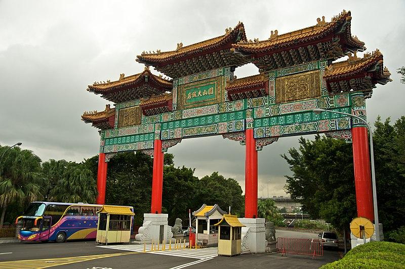 File:Taiwan 2009 The Grand Hotel in Taipei Front Gate FRD 7615.jpg - 維基百科。自由的百科全書