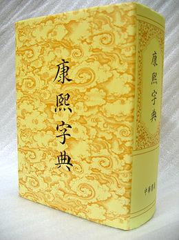 K'ang Hsi Dictionary.jpg