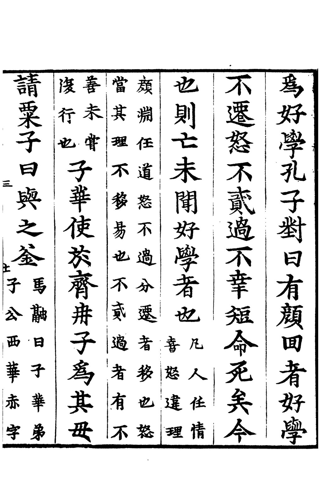 Page:Sibu Congkan0037-何晏-論語-2-1.djvu/88 - 維基文庫,自由的圖書館