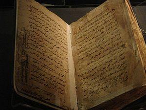 Old Koran manuscript, Alexandria library