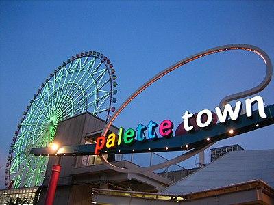 https://i0.wp.com/upload.wikimedia.org/wikipedia/commons/thumb/2/29/Palette_Town_en_Odaiba.jpg/400px-Palette_Town_en_Odaiba.jpg?w=1000&ssl=1