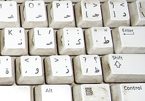 PC-keyboard with arab letters, fotographed by ...