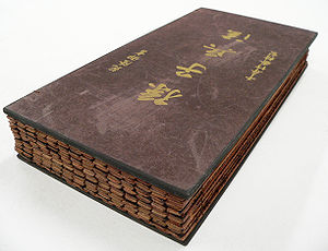 A Chinese bamboo book, closed to display the c...