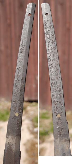 The tang Nakago of a katana made sometime befo...