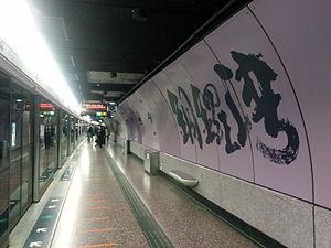 銅鑼灣駅とは - goo Wikipedia (ウィキペディア)