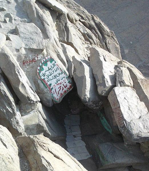 Archivo:Cave Hira.jpg