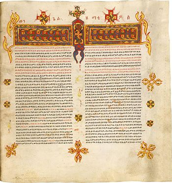 British Library Add. MS 59874 Ethiopian Bible ...