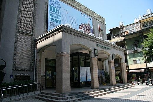 新竹市文化局影像博物館 - Wikiwand