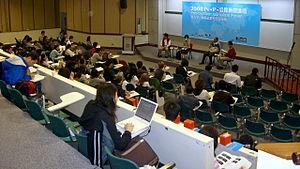2008 PeoPo Citizen Journalism Forum.