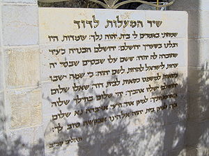The song of Ascents appears in Hebrew and Engl...