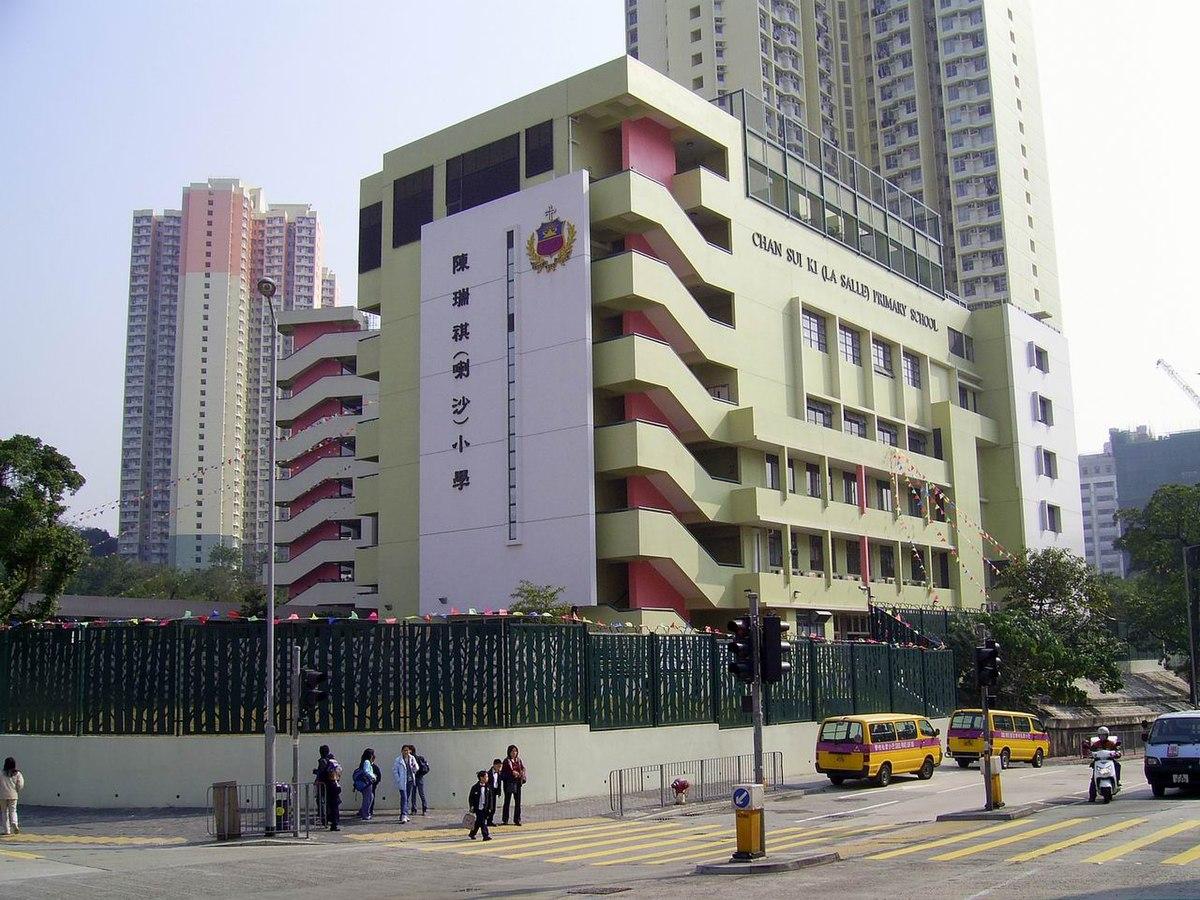 陳瑞祺(喇沙)小學 - 維基百科,自由的百科全書