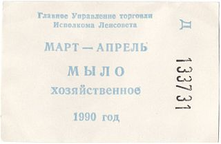 Ticket de rationnement de savon russe en 1990