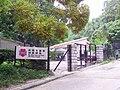 香港女童軍總會 - 維基百科,自由的百科全書
