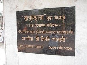 Bengali inscription of the Ranu Chhaya open st...
