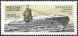 Russian stamp 304 S-13 1996.jpg