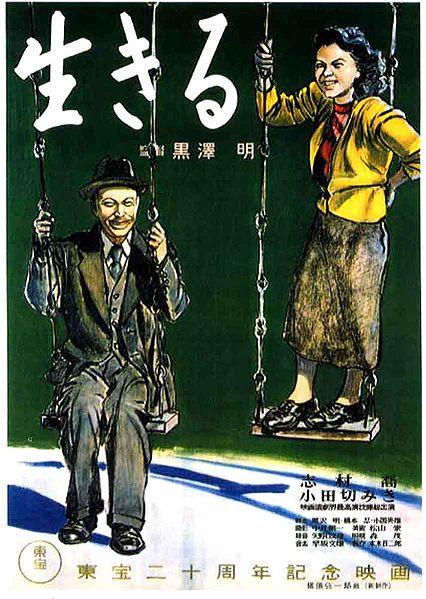 File:Ikiru poster.jpg