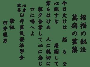 Preceptos de Reiki