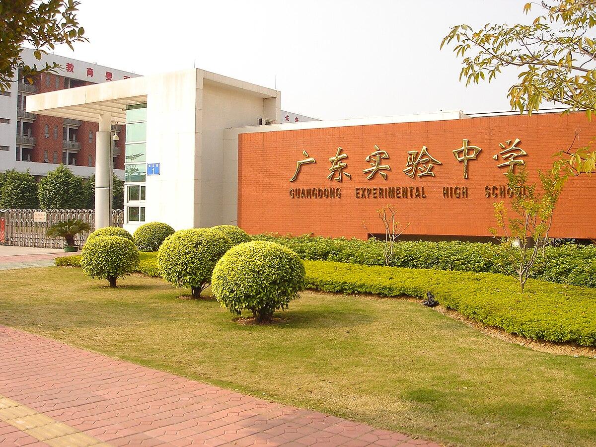 Guangdong Experimental High School