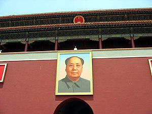 English: Portrait of Chairman Mao Zedong at th...