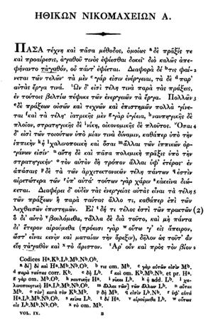 Aristotle Ethica Nicomachea page 1