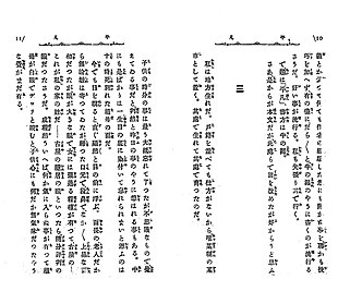 A Comparison Between the Japanese Language and Ancient