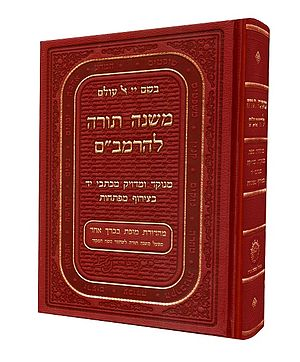English: Mishne Torah in 1 volume עברית: משנה ...