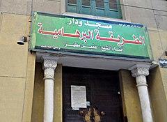 مسجد ودار الطريقة البرهامية بحي جنوب دسوق.