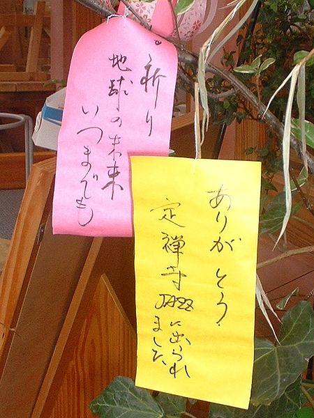 Tanzaku japonais