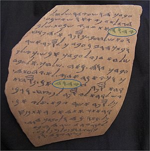 Front side of a replica of Lachish Letter III