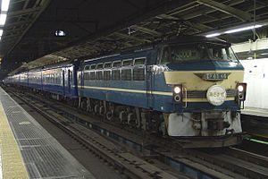 EF66牽引 「あさかぜ」 2003年2月22日、横浜駅にて