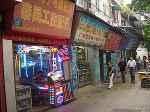 English: Electronic components shops in Guangz...
