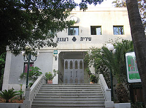 Ra'anana city hall