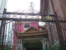 東蓮覺苑 - 維基百科,自由嘅百科全書