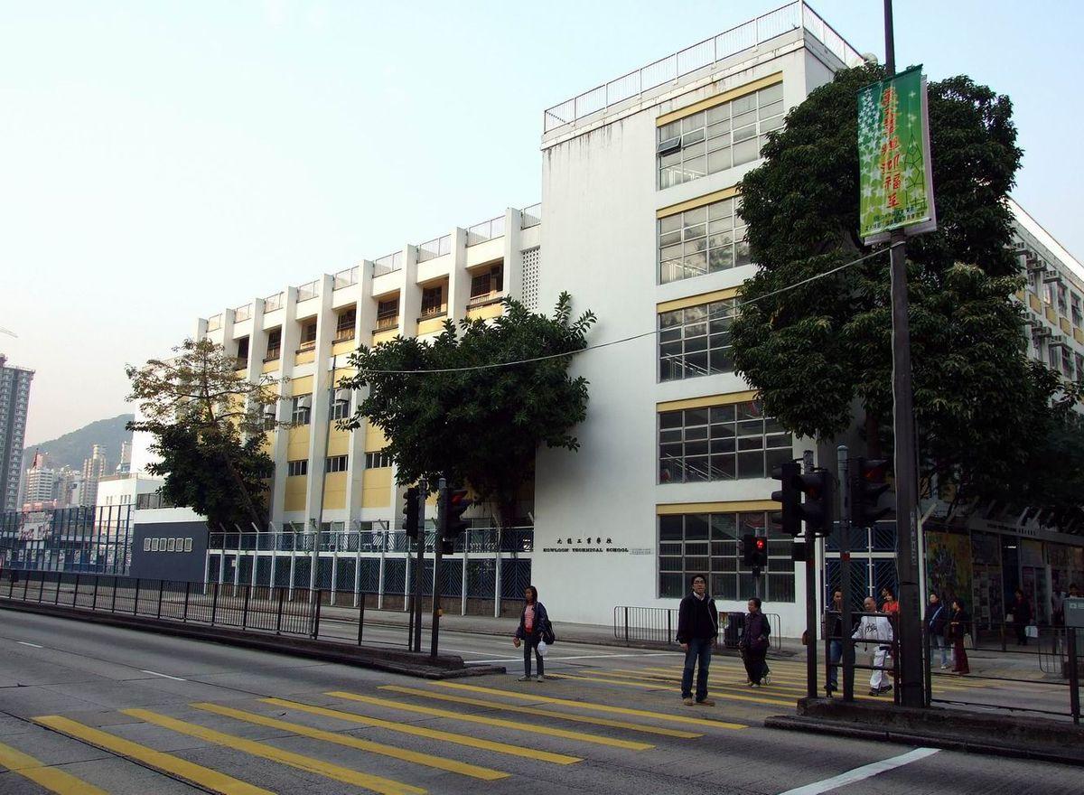 九龍工業學校 - 維基百科,自由的百科全書