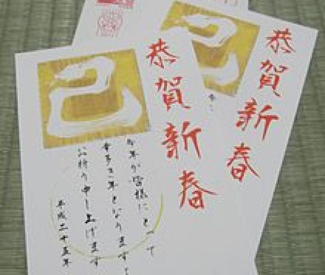 Nengajo New Year Cards In Japan