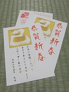 japanday