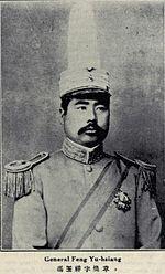 """馮玉祥 - 維基百科,""""永泰"""",自由的百科全書"""