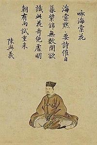 作者:陳與義 - 維基文庫,自由的圖書館