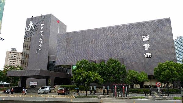 臺中市大墩文化中心 - 維基百科。自由的百科全書