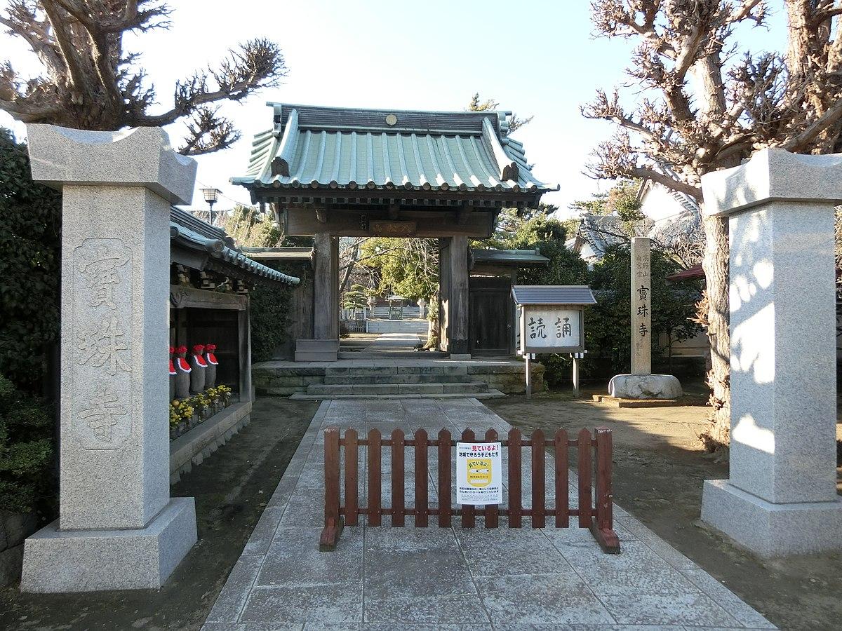 寶珠寺 (藤沢市) - Wikipedia