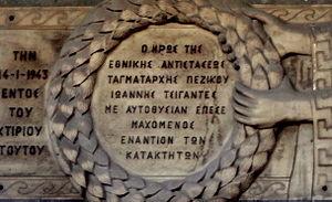 Ιωάννης Τσιγάντες-Πατήσια