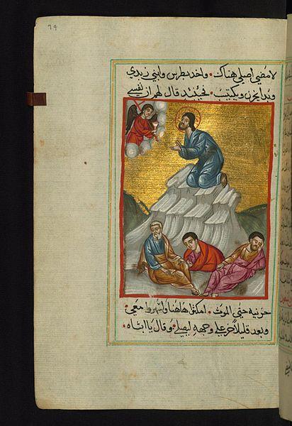 File:Ilyas Basim Khuri Bazzi Rahib - Jesus Prays in Gethsemane - Walters W59274A - Full Page.jpg