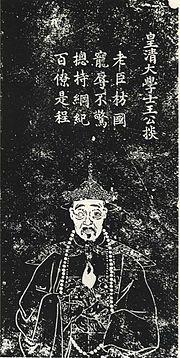王掞 - 維基百科,自由的百科全書