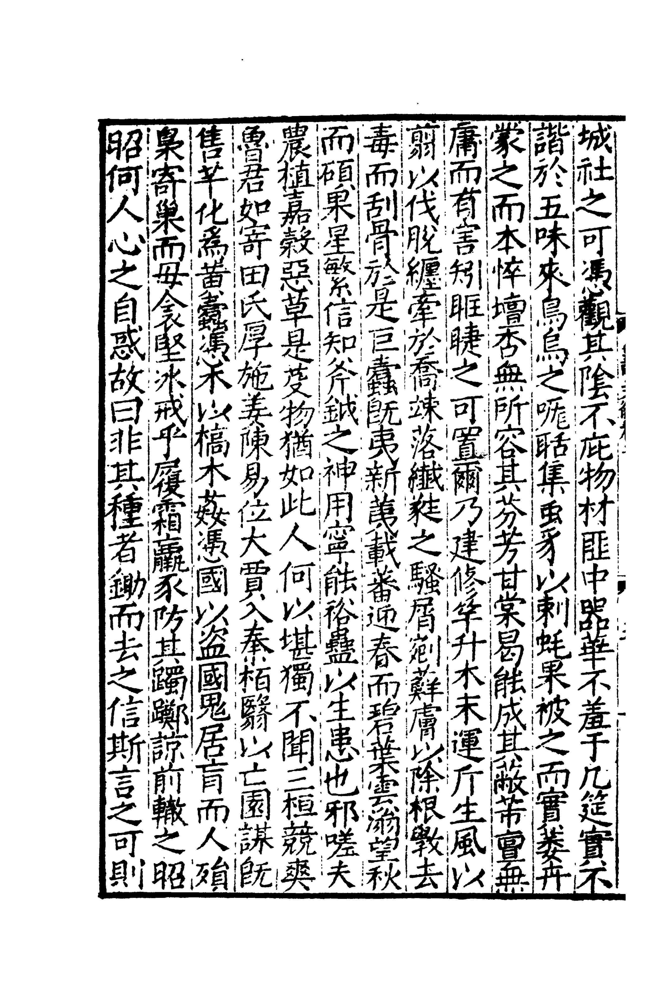 Page:Sibu Congkan2039-程敏政-皇明文衡-20-02.djvu/11 - 維基文庫。自由的圖書館