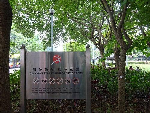 Cadagan Street Temporary Garden (photo by Callyriam Wong, via Wikimedia Commons)
